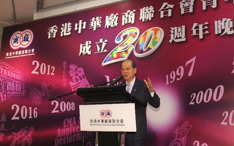政務司司長張建宗今日(九月二十九日)在香港中華廠商聯合會青年委員會慶祝成立二十周年晚會上致辭。