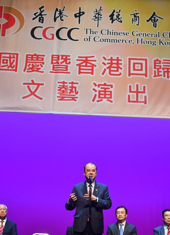 政務司司長張建宗今日(九月三十日)在香港文化中心出席香港中華總商會慶祝68周年國慶暨香港回歸祖國20周年文藝演出,並在活動上致辭。