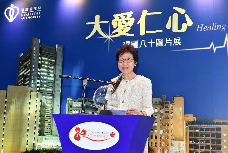 行政長官林鄭月娥今日(十月三日)在《大愛仁心》瑪麗八十圖片展嘉許禮上致辭。