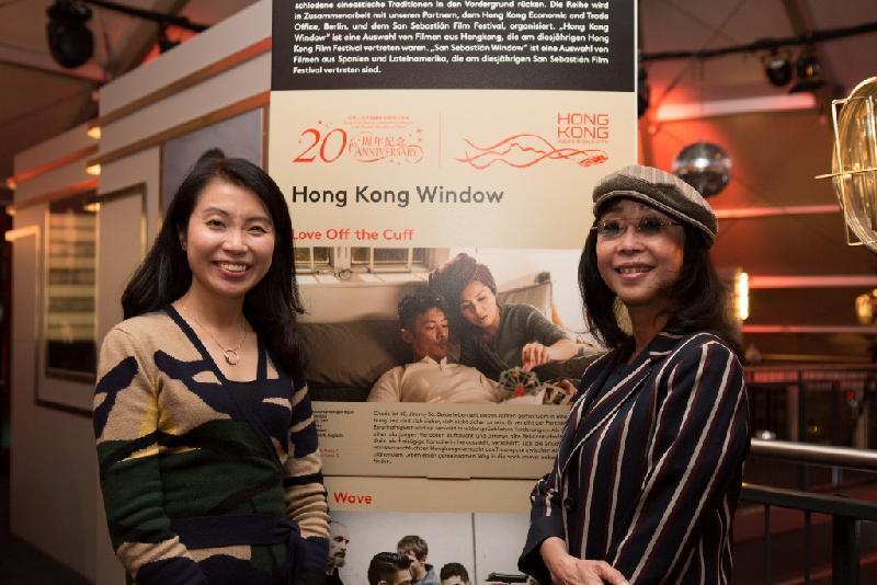 香港駐柏林經濟貿易辦事處(駐柏林經貿辦)於十月四日(蘇黎世時間)在蘇黎世舉辦酒會,慶祝香港特別行政區成立二十周年。圖示駐柏林經貿辦處長何小萍女士(左)和著名香港電影導演張婉婷(右)。