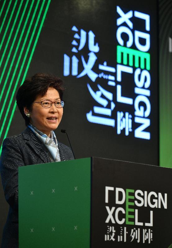 行政長官林鄭月娥今日(十月六日)下午在香港中央圖書館出席「設計列陣」聯校設計展覽開幕禮,並在儀式上致辭。