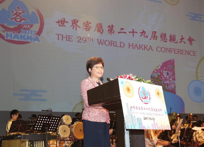 行政長官林鄭月娥今日(十月十三日)在世界客屬第二十九屆懇親大會上致辭。