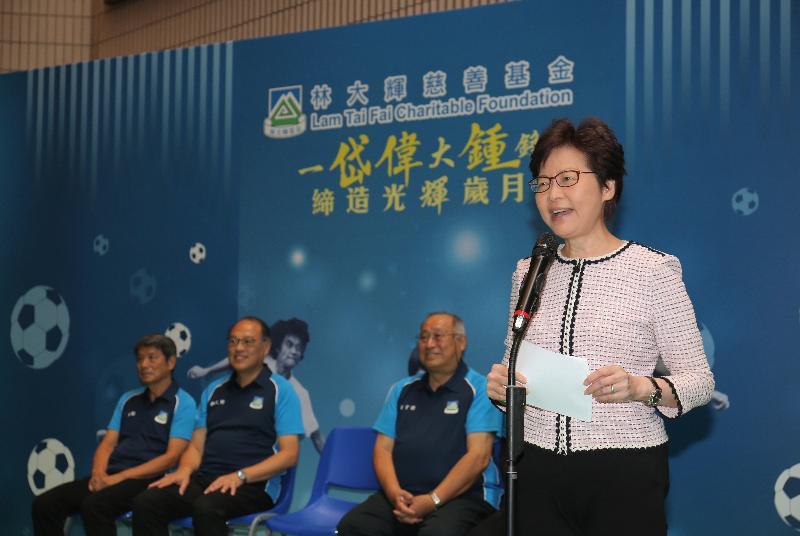 行政長官林鄭月娥今日(十月十四日)在香港文化中心出席《一岱偉大鍾鋒 締造光輝歲月》足球展覽,並在活動上致辭。