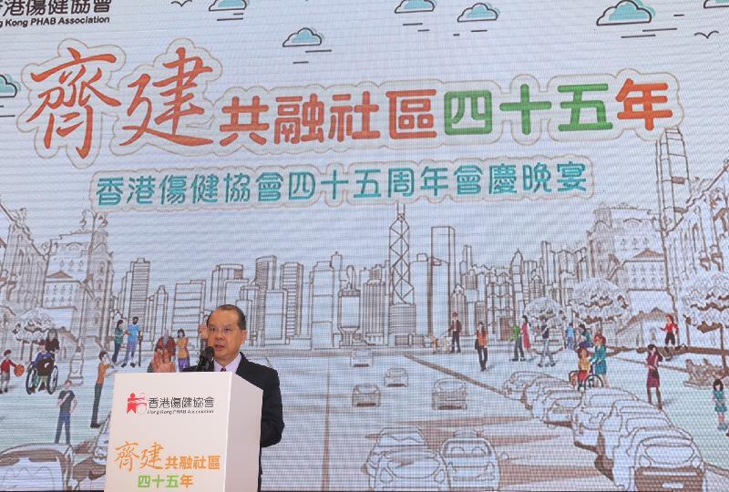 政務司司長張建宗今晚(十月十四日)在香港傷健協會四十五周年會慶晚宴致辭。