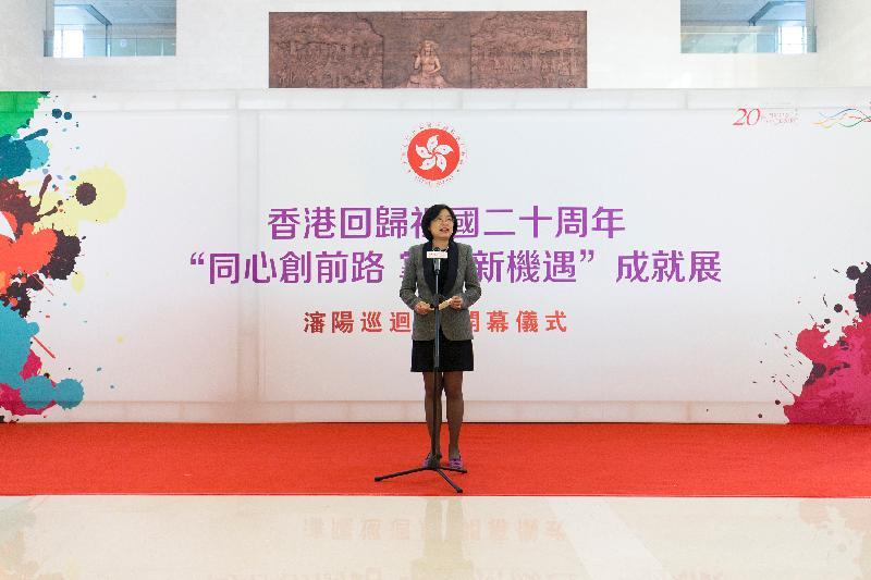 香港特別行政區政府駐北京辦事處主任傅小慧今日(十月十六日)在瀋陽為「香港回歸祖國二十周年--同心創前路 掌握新機遇」成就展瀋陽巡迴展揭幕並致辭。