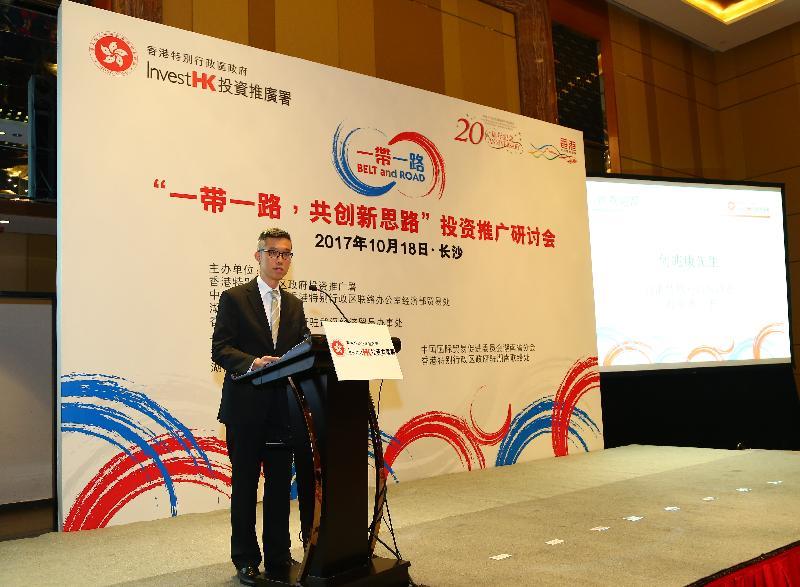 投資推廣署助理署長何兆康今日(十月十八日)在湖南省長沙市出席「一帶一路,共創新思路」投資推廣研討會,鼓勵湖南省企業利用香港作平台「走出去」。