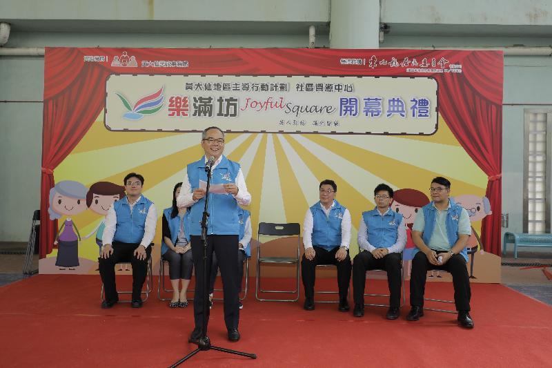 民政事務局局長劉江華今日(十月十八日)下午到訪黃大仙區,在社區資源中心樂滿坊開幕禮上致辭。