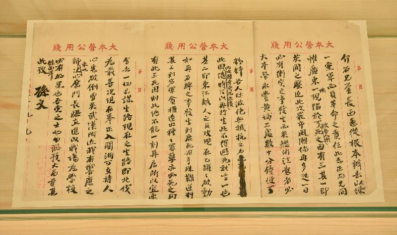 "The opening ceremony of the exhibition ""A Matter of Record: Dr Sun Yat-sen in the Historical Archives"" was held today (October 19) at the Dr Sun Yat-sen Museum. Photo shows the ""Letter written to Chiang Kai-shek by Dr Sun Yat-sen"" to explain the importance of the Northern Expedition, which is on display at the exhibition."