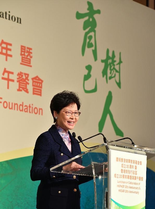 行政長官林鄭月娥今日(十月二十日)在慶祝香港培華教育基金會成立35周年暨香港特別行政區成立20周年專題演講午餐會上致辭。