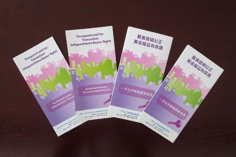 一手住宅物業銷售監管局(銷售監管局)今日(十月二十日)發布新小冊子,介紹銷售監管局及《一手住宅物業銷售條例》。