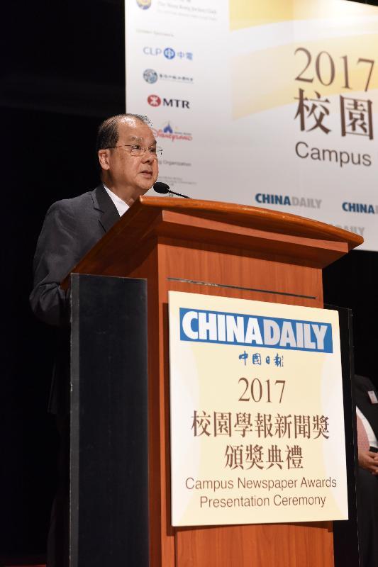 政務司司長張建宗今日(十月二十日)在2017校園學報新聞獎頒獎典禮上致辭。