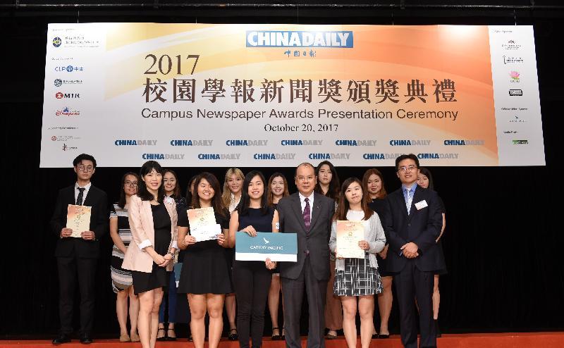 政務司司長張建宗(前排右三)今日(十月二十日)在2017校園學報新聞獎頒獎典禮上與得獎學生合照。