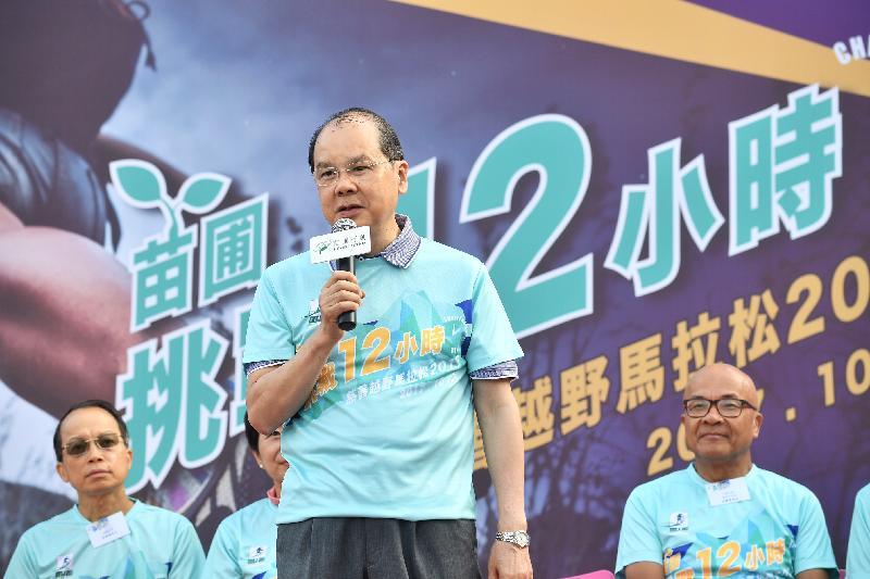 政務司司長張建宗今日(十月二十二日)在苗圃挑戰12小時慈善越野馬拉松2017起步禮上致辭。