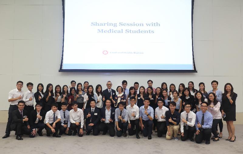 食物及衞生局局長陳肇始教授今日(十月二十四日)與出席分享會的醫學生合照。