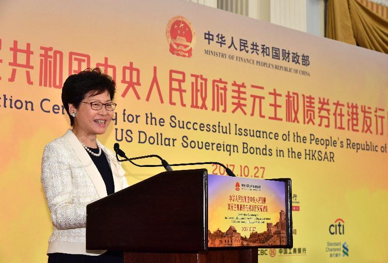 行政長官林鄭月娥今日(十月二十七日)在中華人民共和國中央人民政府美元主權債券在港發行慶祝儀式上致辭。