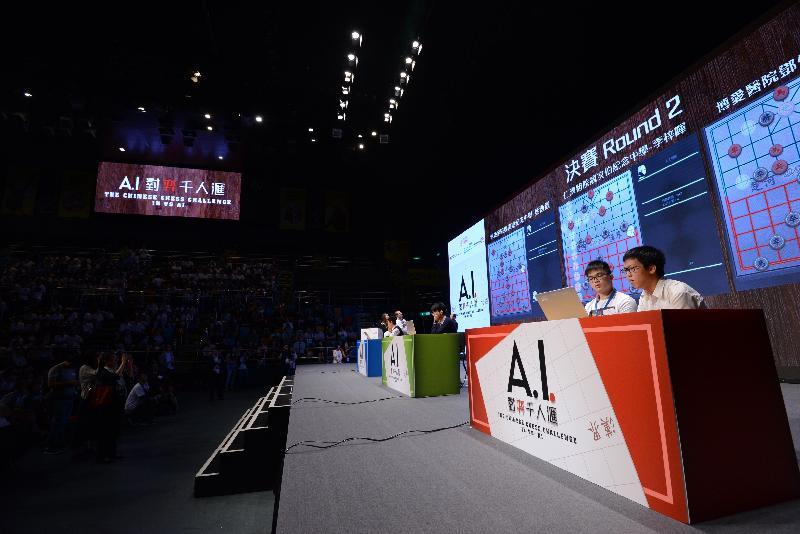 三名学生在今日(十月二十七日)「AI对弈千人汇」挑战日的决赛中,与中国象棋人工智能系统终极一战,争夺中学组冠军。