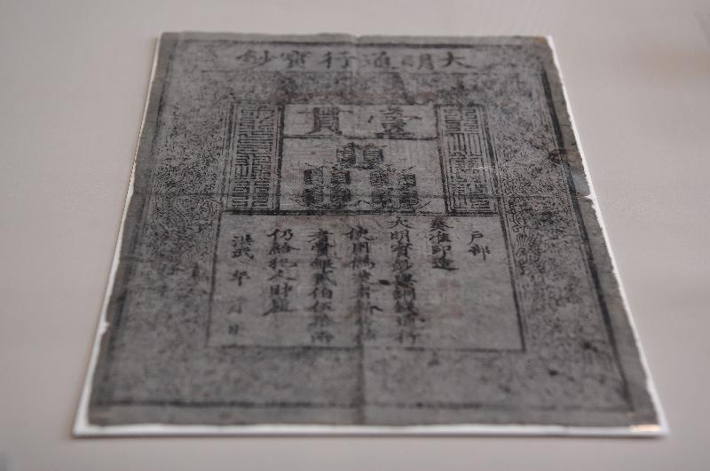 《牽星過洋——明代海貿傳奇》展覽開幕典禮今日(十一月二日)在香港文物探知館舉行。圖為展覽展品明代紙鈔「大明通行寶鈔」。