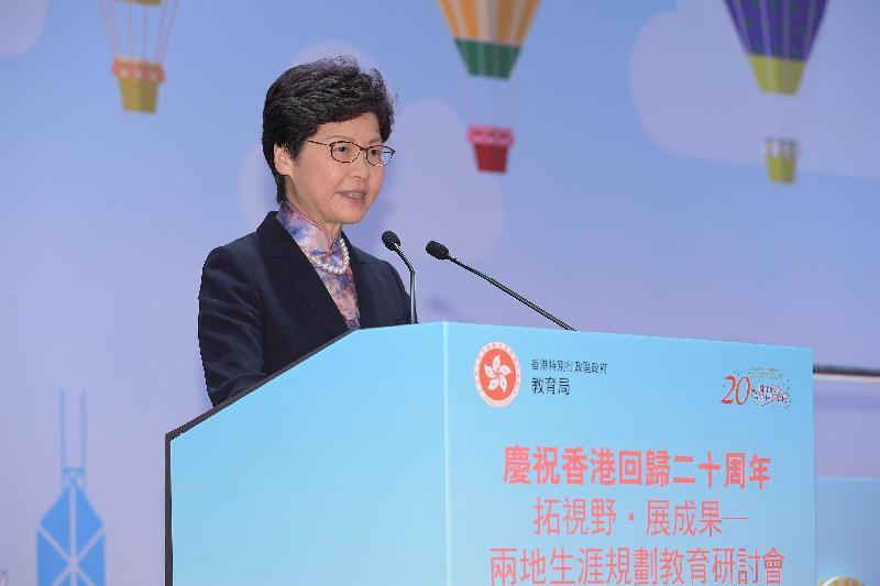 行政长官林郑月娥今日(十一月二日)在香港会议展览中心出席教育局举办的「拓视野‧展成果─两地生涯规划教育研讨会」开幕典礼,并在活动上致辞。