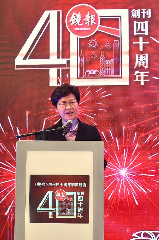 行政長官林鄭月娥今日(十一月二日)傍晚在《鏡報》創刊40周年聯歡晚宴上致辭。