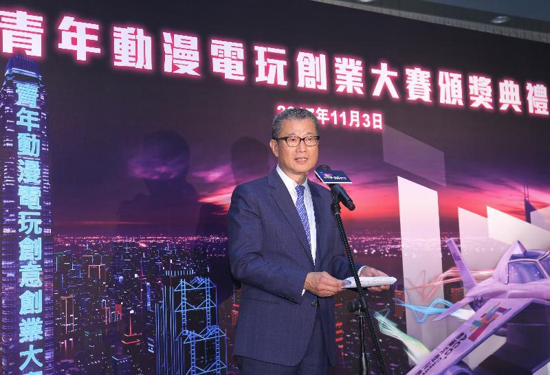 財政司司長陳茂波今日(十一月三日)在香港青年動漫電玩品牌創作大獎及香港動漫電玩創業計劃頒獎典禮上致辭。