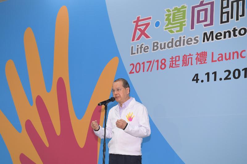 政務司司長張建宗今日(十一月四日)在添馬政府總部出席由扶貧委員會籌劃的「友.導向」師友計劃2017/18起航禮,並在典禮上致辭。