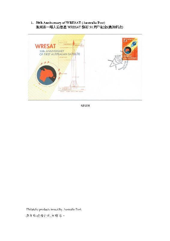 澳洲郵政發行的集郵品。