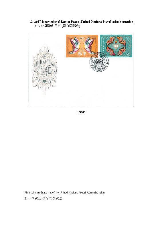 聯合國郵政發行的集郵品。