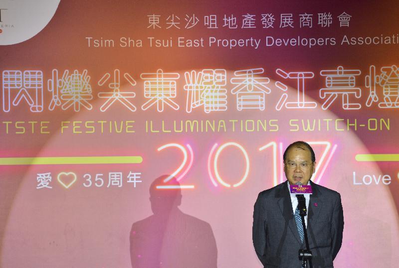 政務司司長張建宗今日(十一月七日)晚上在「閃爍尖東耀香江2017」亮燈儀式上致辭。