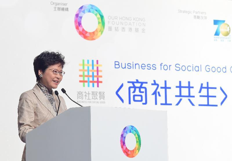 行政長官林鄭月娥今日(十一月七日)晚上出席團結香港基金商社聚賢平台主辦的「商社共生」傑出大獎頒獎典禮,並在典禮上致辭。