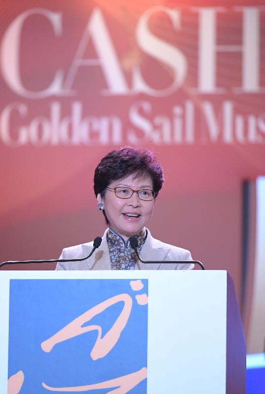 行政長官林鄭月娥今日(十一月七日)傍晚在2017 CASH(香港作曲家及作詞家協會)週年晚宴暨金帆音樂獎頒獎典禮上致辭。