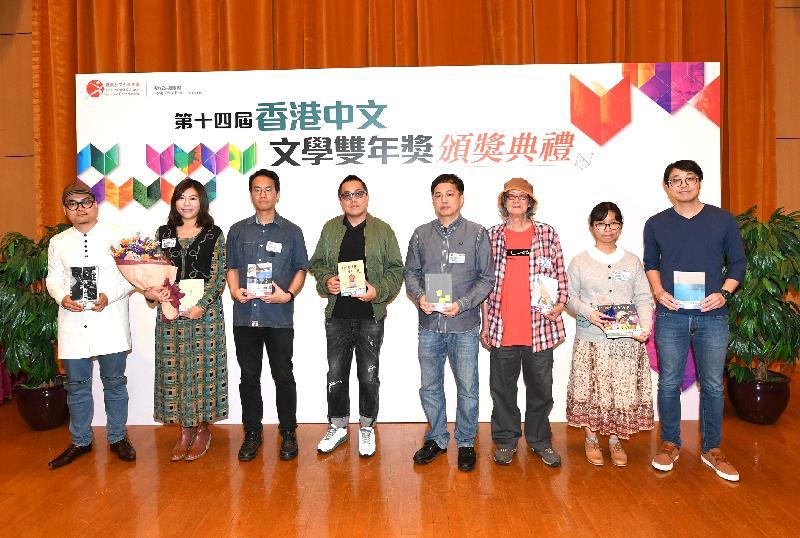 「第十四屆香港中文文學雙年獎」頒獎典禮今日(十一月十一日)於香港中央圖書館舉行。圖示今屆得獎作家的合照。