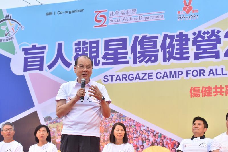 政务司司长张建宗(中)今日(十一月十一日)下午在「盲人观星伤健营2017」开幕礼上致辞。