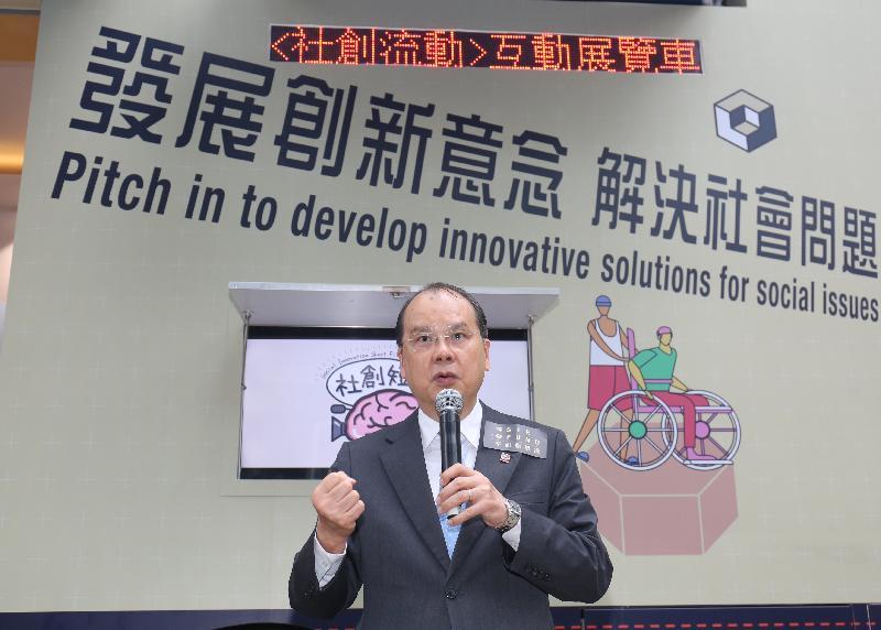 政務司司長張建宗今日(十一月十三日)出席社會創新及創業發展基金「社創流動」互動展覽車傳媒預覽,並在活動上致辭。