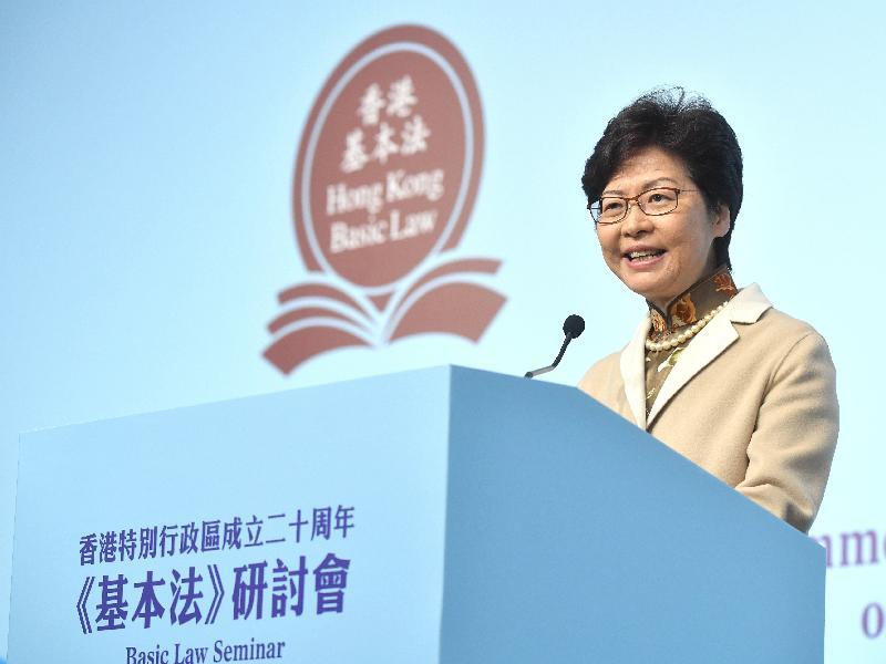 行政長官林鄭月娥今日(十一月十六日)在香港特別行政區成立二十周年《基本法》研討會致開幕辭。