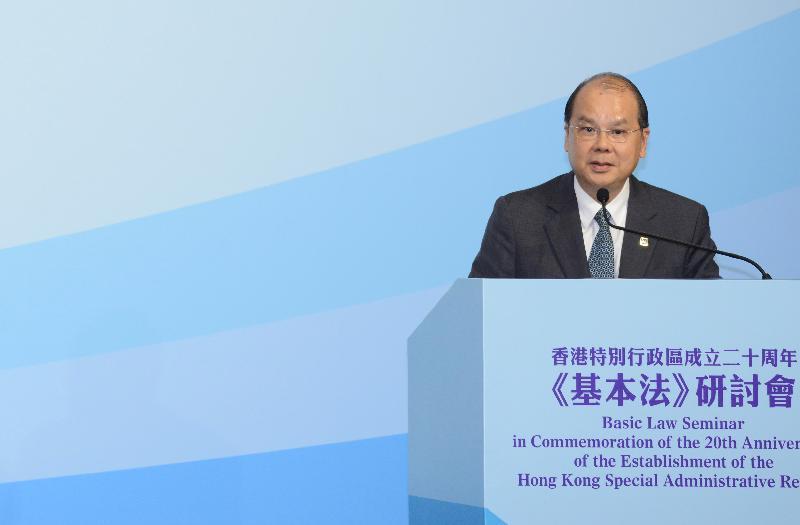 政務司司長兼基本法推廣督導委員會主席張建宗今日(十一月十六日)在香港特別行政區成立二十周年《基本法》研討會致總結辭。