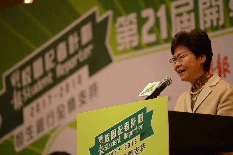 行政長官林鄭月娥今日(十一月十六日)出席「第21屆明報校園記者計劃開學暨頒獎典禮」,並在活動上致辭。