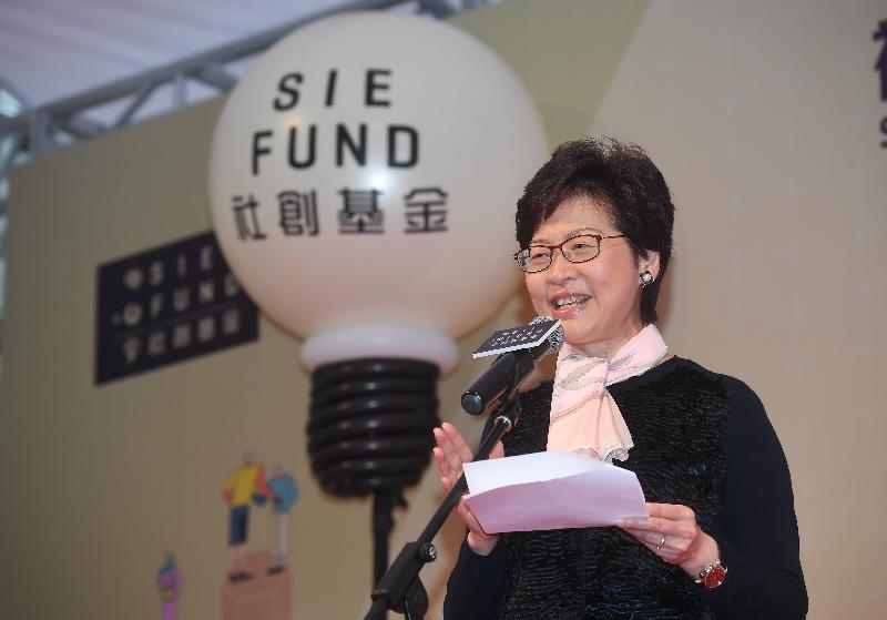 行政長官林鄭月娥今日(十一月十九日)下午在社會創新及創業發展基金創新項目公布典禮上致辭。