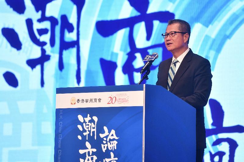 財政司司長陳茂波今日(十一月二十三日)下午在「慶祝香港特別行政區成立二十周年系列活動之潮商論壇‧回顧過去、展望未來」上致辭。