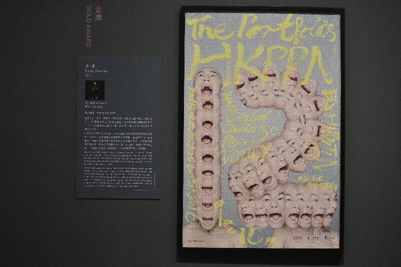 「觸--香港國際海報三年展2017」明日(十一月二十五日)至明年三月二十六日在香港文化博物館展出。圖示「文化活動推廣」組別金獎作品——「青山創作」(香港)的《影‧響》。