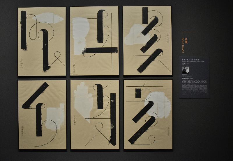 「觸--香港國際海報三年展2017」明日(十一月二十五日)至明年三月二十六日在香港文化博物館展出。圖示專題—「觸動」組別金獎作品—— 時澄(中國內地)的《斷·觸—眼/耳/鼻/舌/身/意》。