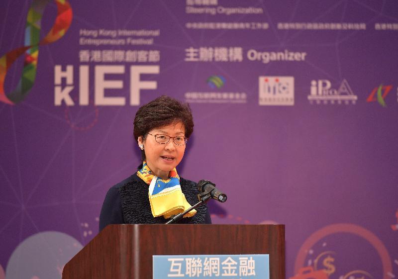 行政長官林鄭月娥今日(十一月二十五日)在香港國際創客節2017開幕式暨互聯網金融高峰論壇上致辭。
