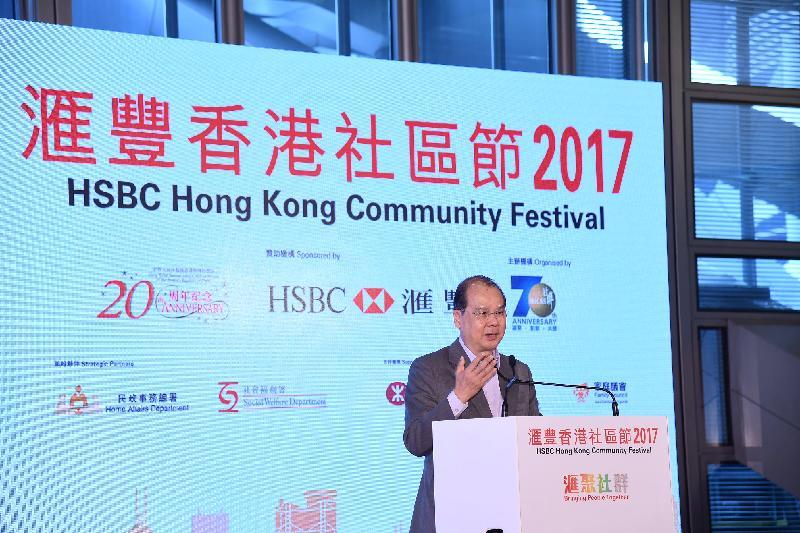 政務司司長張建宗今日(十一月二十六日)在「滙豐香港社區節2017」開幕典禮上致辭。