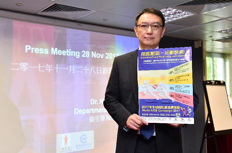衞生署衞生防護中心顧問醫生(特別預防計劃)陳志偉醫生今日(十一月二十八日)展示為響應十二月一日「世界愛滋病日」而印製的海報,該海報列出防控愛滋病的目標。