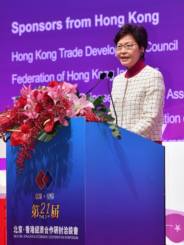 行政長官林鄭月娥今日(十一月二十八日)在香港會議展覽中心出席第二十一屆「北京‧香港經濟合作研討洽談會」開幕式,並在活動上致辭。