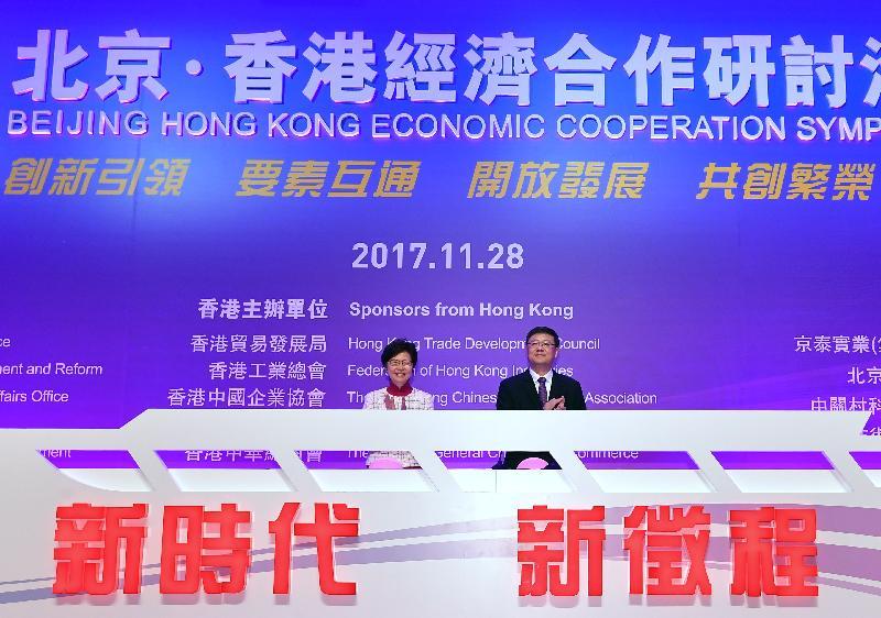 行政長官林鄭月娥今日(十一月二十八日)在香港會議展覽中心出席第二十一屆「北京‧香港經濟合作研討洽談會」開幕式。圖示林鄭月娥(左)和北京市代市長陳吉寧(右)一同主持亮燈儀式。