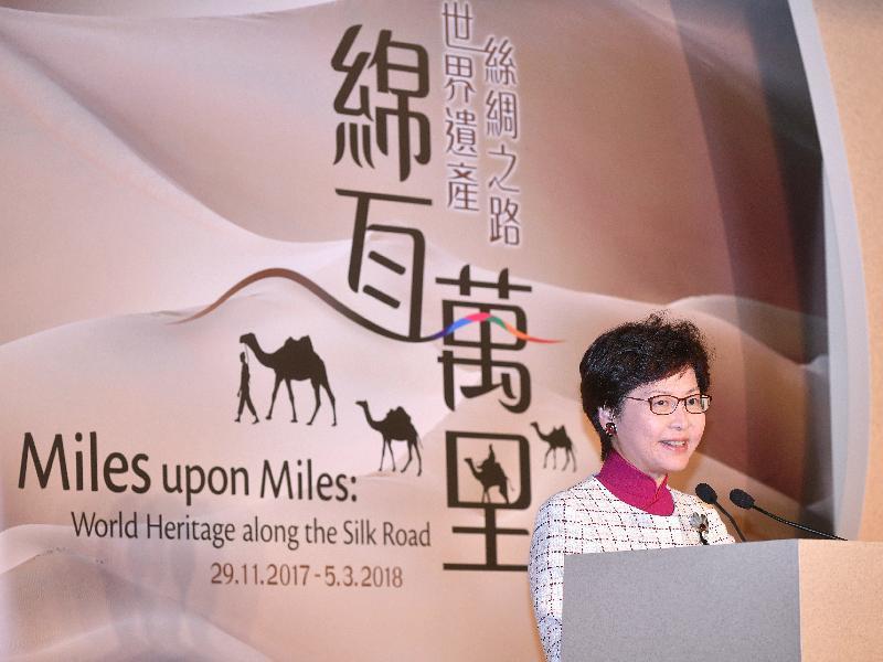 行政長官林鄭月娥今日(十一月二十八日)在「綿亙萬里--世界遺產絲綢之路」展覽開幕典禮上致辭。