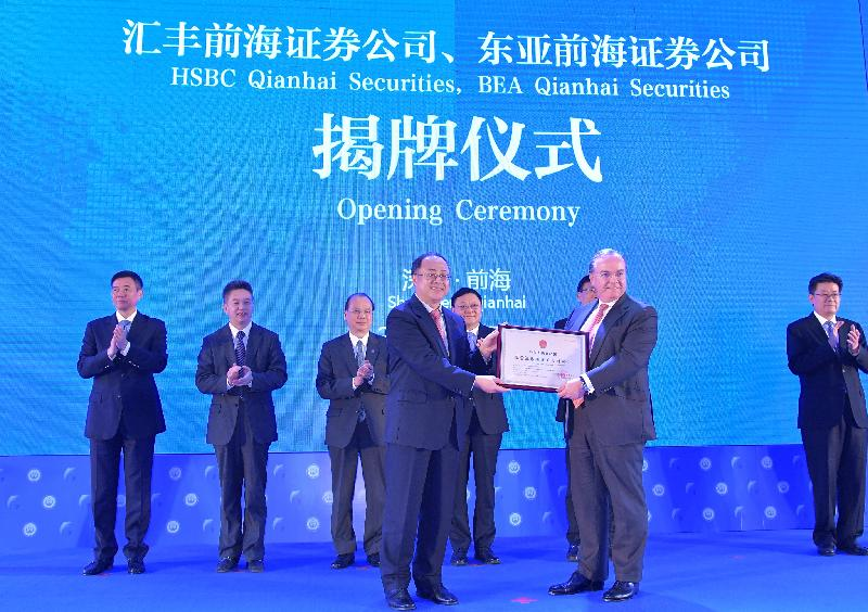 The Chief Secretary for Administration, Mr Matthew Cheung Kin-chung (back row, third left), witnesses the opening of two joint venture securities companies set up by banks from Hong Kong in Shenzhen today (December 7).