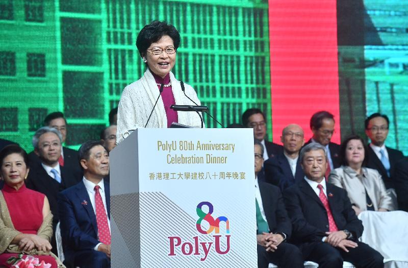 行政長官林鄭月娥今日(十二月七日)在香港理工大學建校八十周年晚宴上致辭。