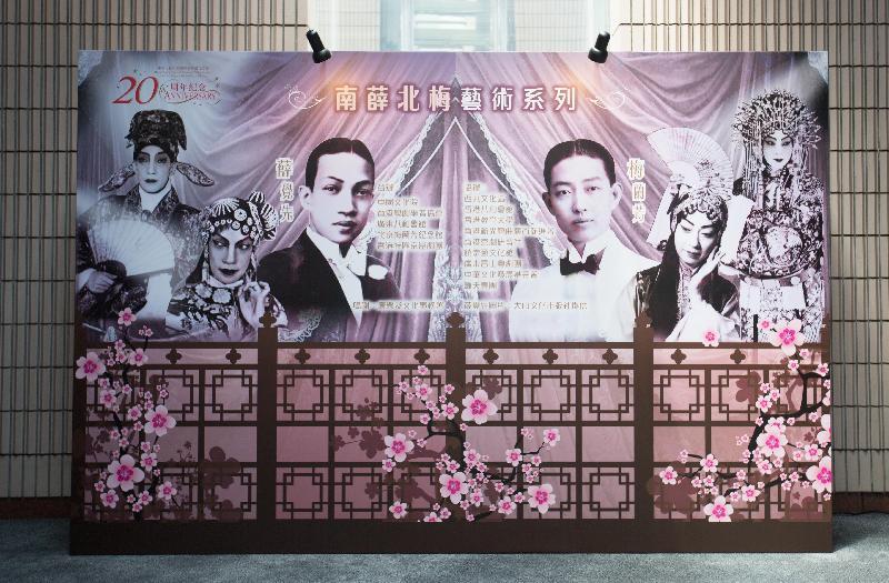 「南薛北梅」藝術系列活動十二月十六日(星期六)至二十九日(星期五)舉行,藉此向粵劇大師薛覺先及京劇大師梅蘭芳致敬。圖示早前舉行的活動記者會上展示的宣傳布幕。
