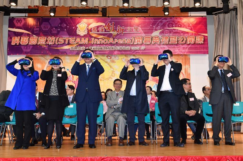 創新及科技局局長楊偉雄(左三)今日(十二月十一日)在北區區訪,主持鳳溪創新小學科藝創意坊的開幕典禮,與其他嘉賓利用虛擬實境裝置主持儀式。